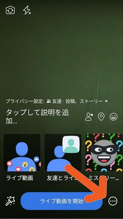 スマホのフェイスブック・ライブ送信画面