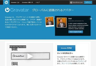 グラバターのホームページのスクリーンショット