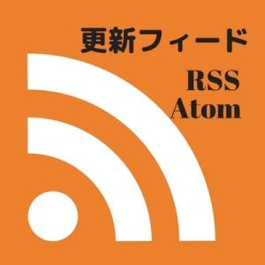 更新情報を提供していることを示すアイコンに、更新フィード、RSS、Atomの文字