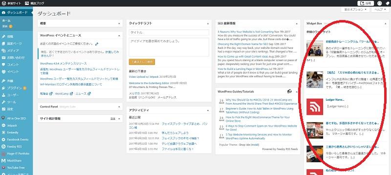 ワードプレスの管理画面のスクリーンショット。ウィジェットボックスをフィード・リーダーとして使っている。
