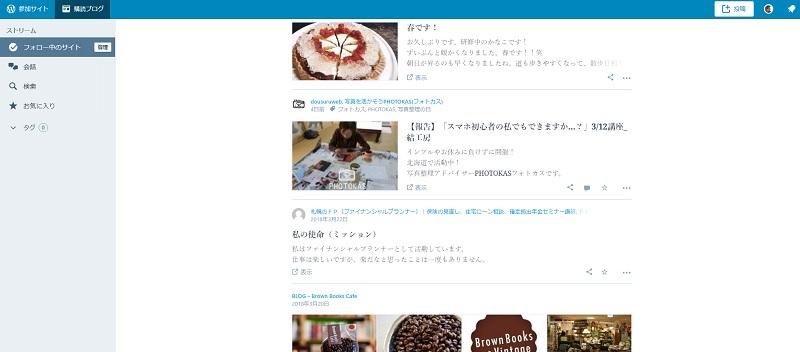 出来合い型ワードプレスの購読ブログ画面のスクリーンショット