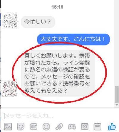 友達であるかのようなふりをして、携帯の番号を聞き出そうとしているメッセージの画面コピー