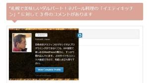 コメント欄で、グラバターが生成したカードを表示した状態の写真