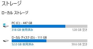 Windows10のハードディスク空き容量表示のスクリーンショット