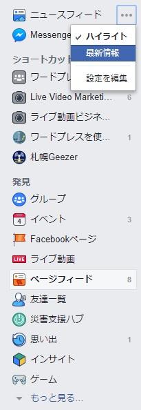 フェイスブック、ホームのメニュー部分のスクリーンショット。最新情報のオプションを表示している。