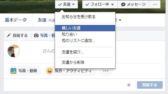 フェイスブックの友達リストのスクリーンショット