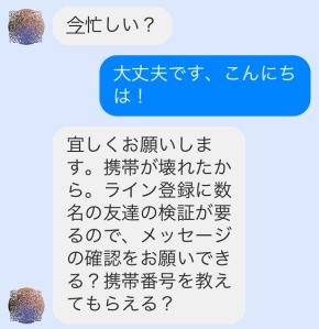 メッセージのスクリーンショット