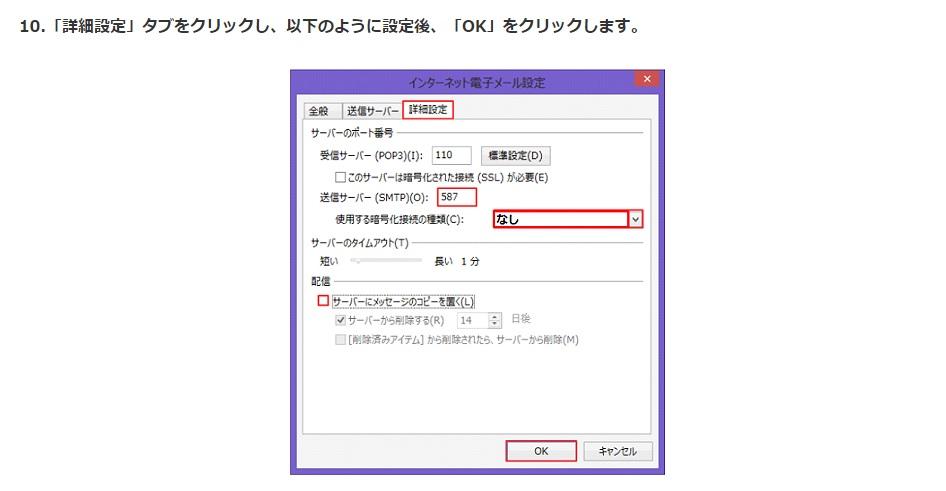 outlook2013設定方法のスクリーンショット