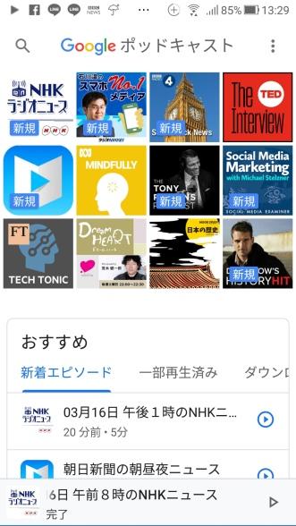 Podcastアプリのホーム画面