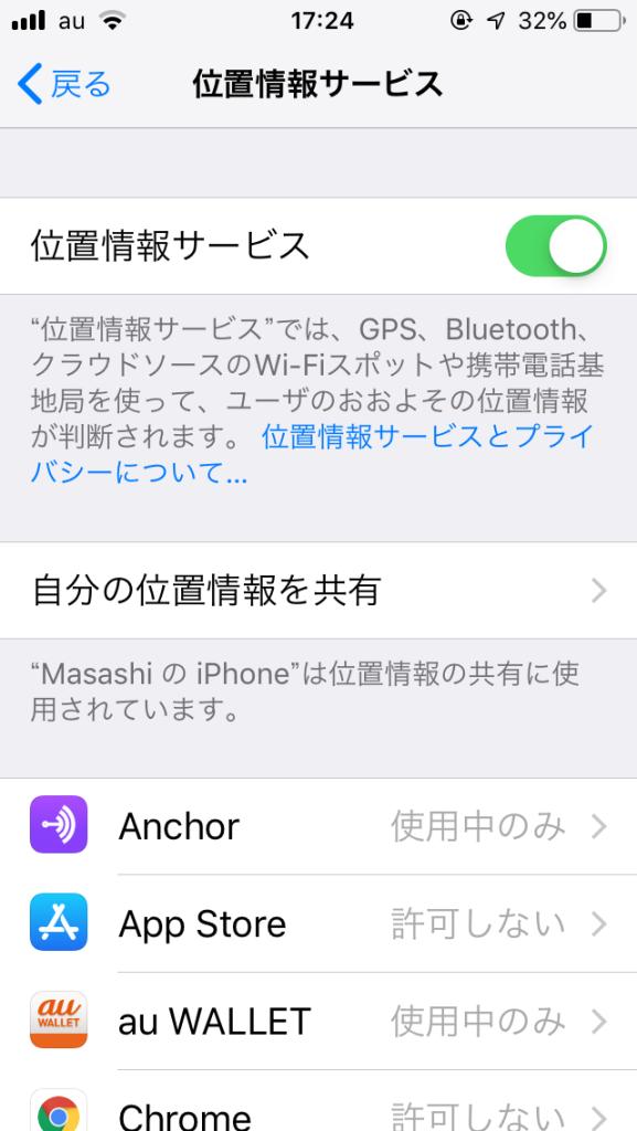 iPhoneの位置情報サービスの設定画面