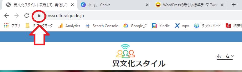 鍵アイコンが表示されているウェブサイトのURL欄