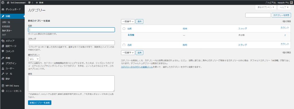 ワードプレスのカテゴリー設定画面のスクリーンショット