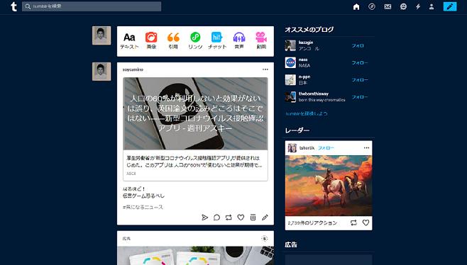tumblrのダッシュボード画面のスクリーンショット