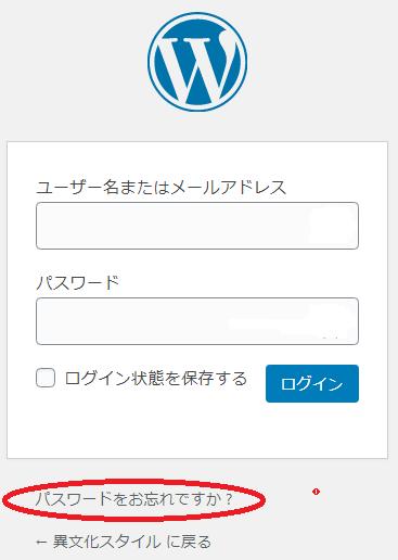 ワードプレスのログイン画面のスクリーンショット