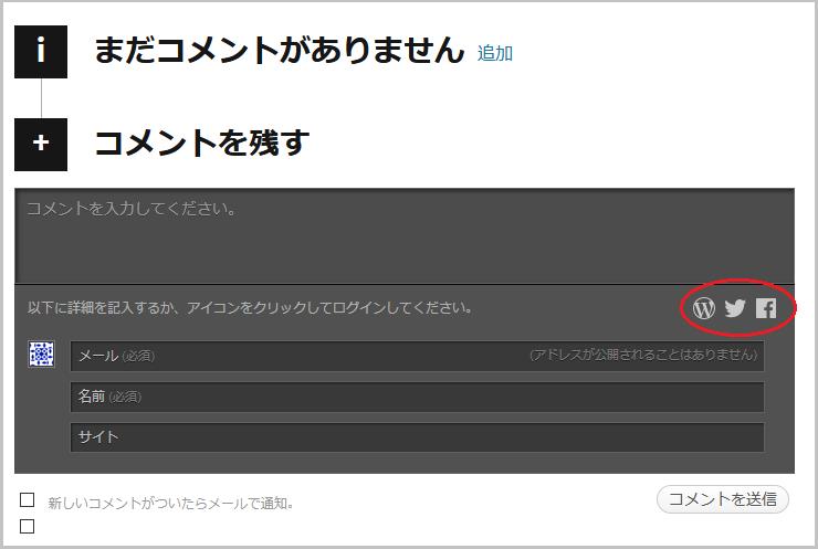 コメントを入力する際に表示される画面のスクリーンショット。