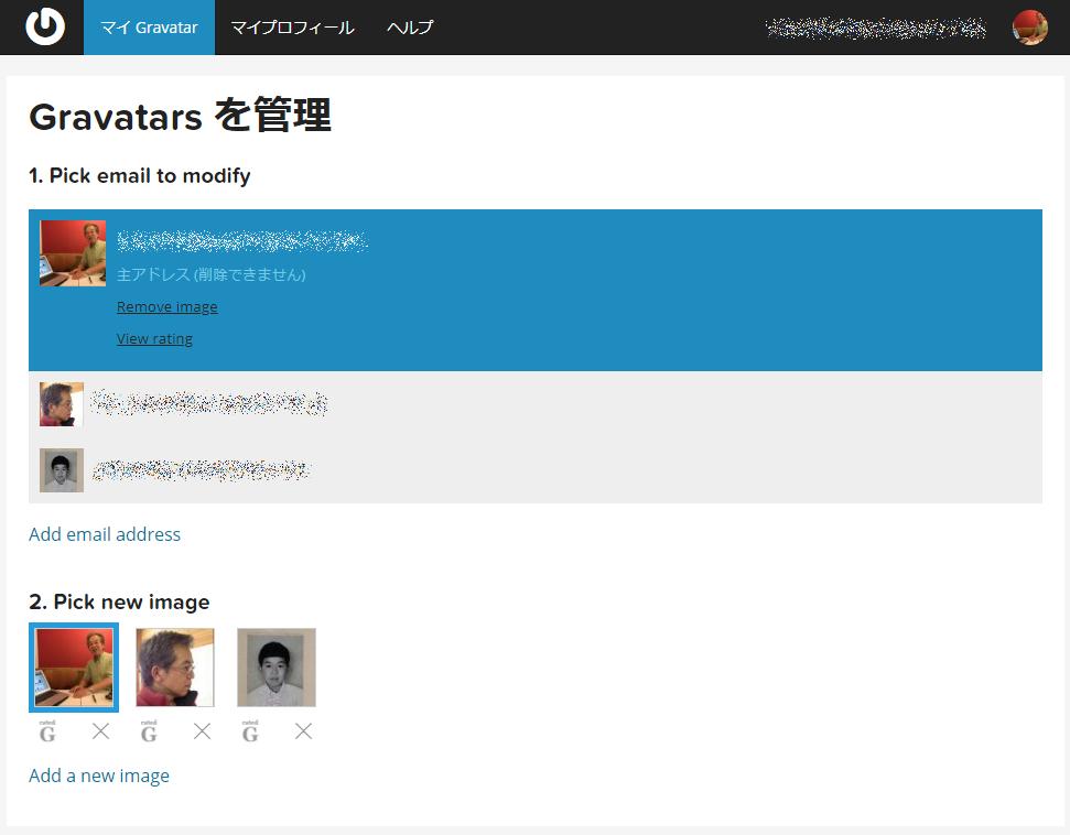 Gravatarで、メールアドレスとアバター画像とを紐付ける設定画面のスクリーンショット