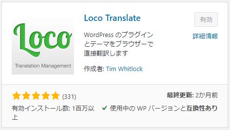 WordPress のプラグインの公式ディレクトリで表示されるLocoTranslateのスクリーンショット
