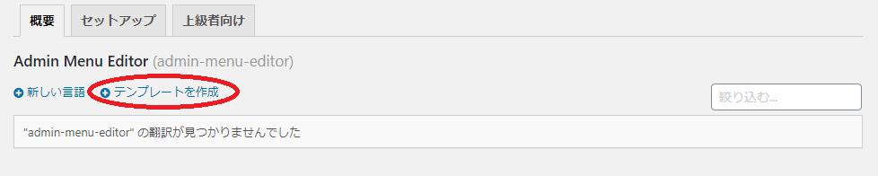 LocoTranslate のメニューからプラグインを選択した場合の表示例のスクリーンショット