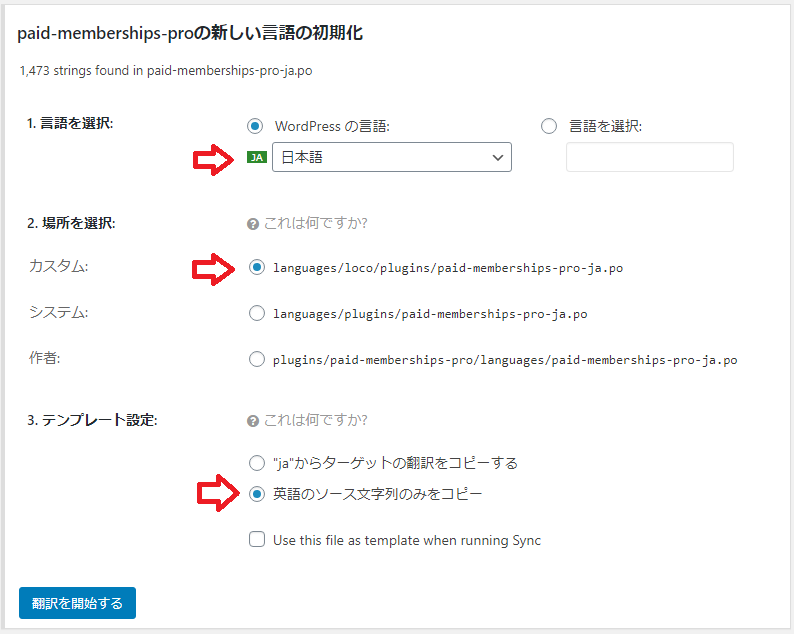 LocoTranslateで、翻訳するファイルのコピーを作成する際の設定画面のスクリーンショット