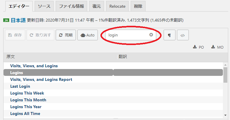 LocoTranslateの訳文編集画面のスクリーンショット