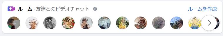 フェイスブックのホーム画面に表示されている、ルームに関する部分のスクリーンショット