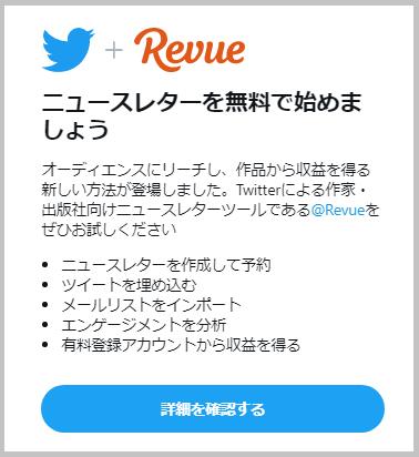 Twitterのニュースレター機能Revueの紹介画面のスクリーンショット。