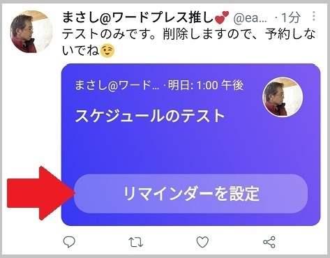 Twitterスペースへの参加予約が可能なツイートのスクリーンショット