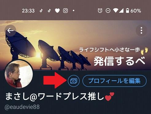 Twitterのプロフィール画面に表示されたチップ受取りのアイコン