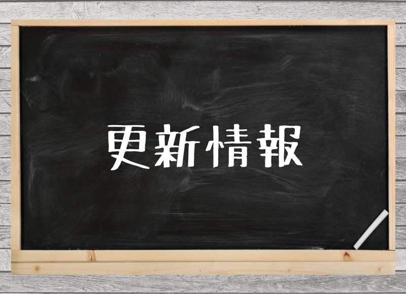 黒板に更新情報の文字