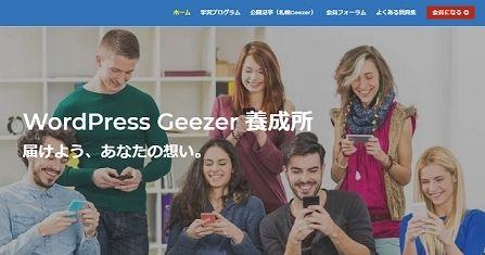 sapporogeezer.com サイトのサムネイル